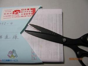 片岡さん封筒の切り方