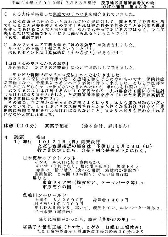 ひばり通信43号3