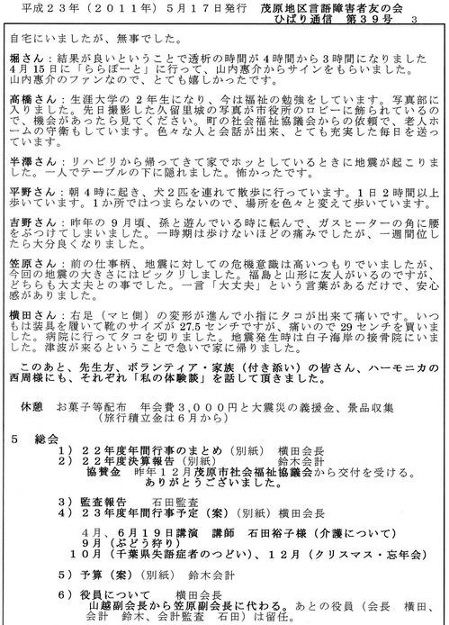 ひばり通信39号3