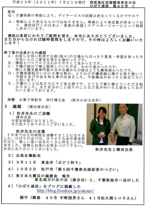 ひばり通信40号6