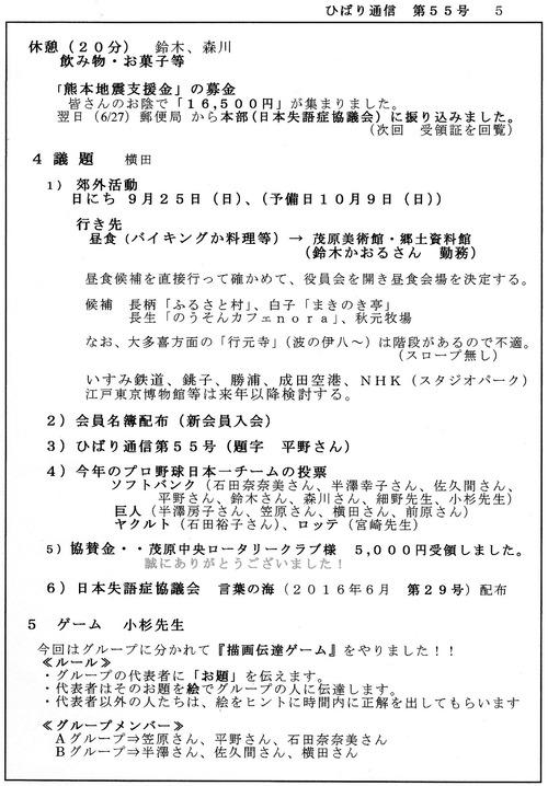 ひばり通信55号ー5