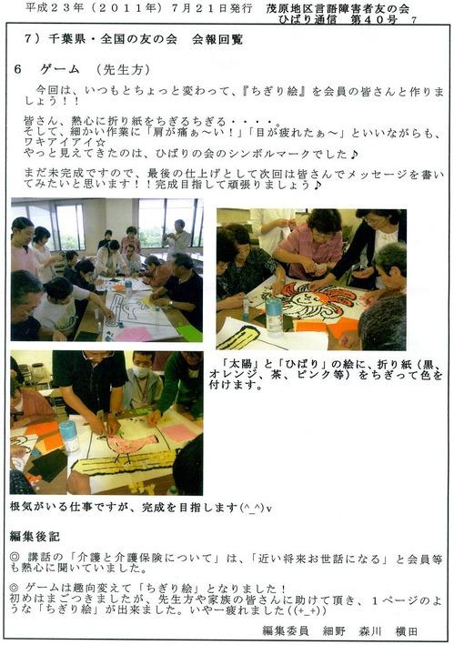 ひばり通信40号7