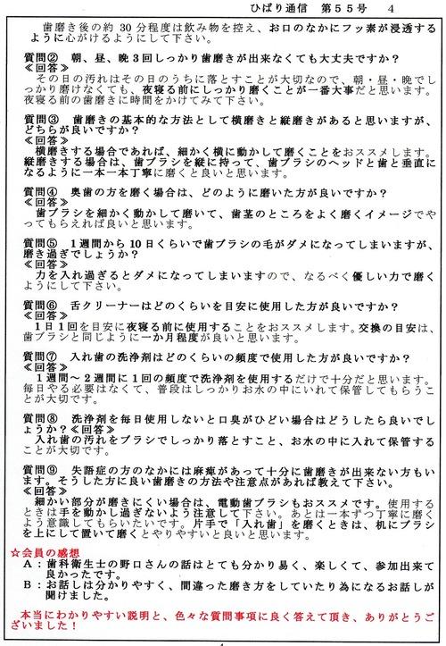 ひばり通信55号ー4