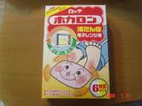 湯たんぽの箱 表