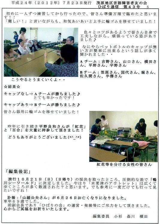 ひばり通信43号5