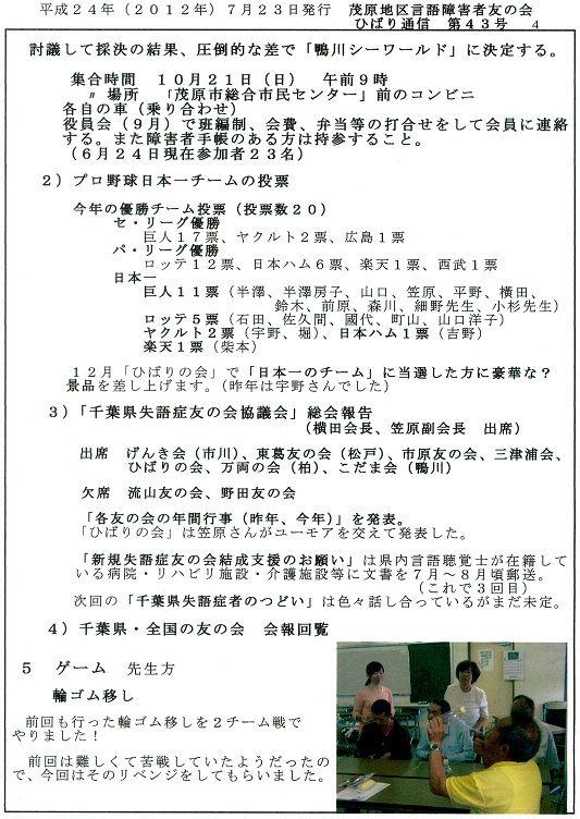 ひばり通信43号4