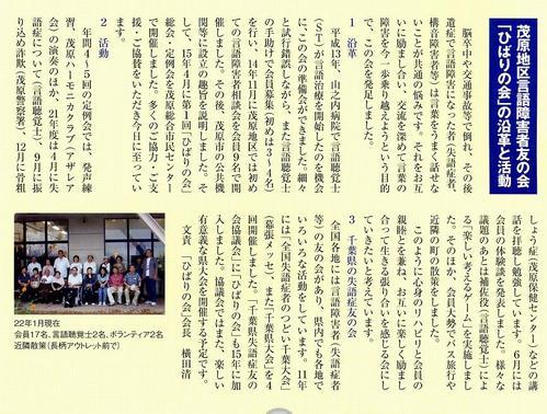 ひばりの会の記事
