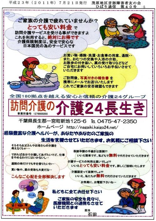 ひばり通信40号5