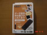 USB2G