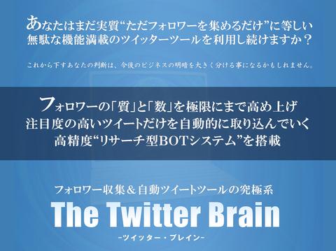 フィードマティック フォローマティック Twitter Brain ツイッターツールを集客に使うには