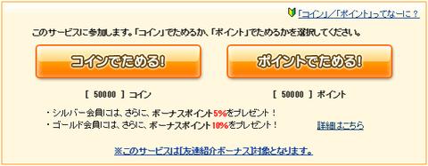 ポイントサイト 予想ネット ギャンブル?
