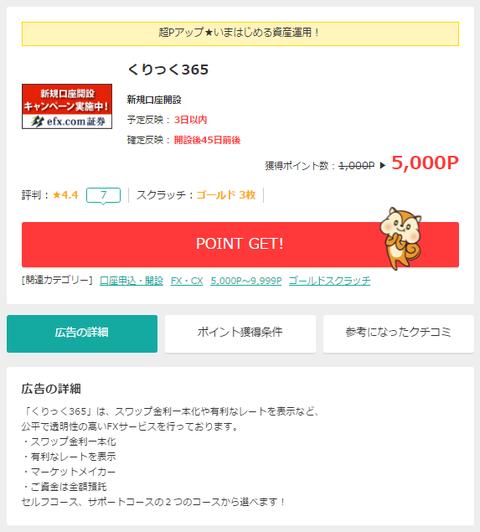 click365