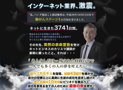 渡辺雅典 蝶乃舞 Dreamersプロジェクト 株式会社パンダ 評判 詐欺? 今回も炎上必至か