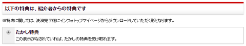 takashitokuten_infotop