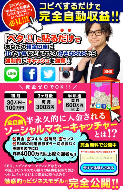 福山慎二 ソーシャルマネーキャッチャー コピペで5秒 詐欺? レビュー