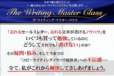 山口高志 WMC The Writing Master Class 評判 詐欺? コピーライティングって何?