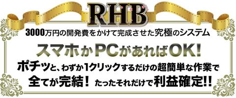 RHB 小松春樹 評判 詐欺?