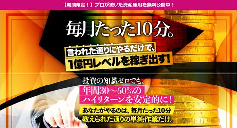 クロスリテイリング株式会社 山口孝志 石井和夫 究極の資産運用 評判 詐欺?