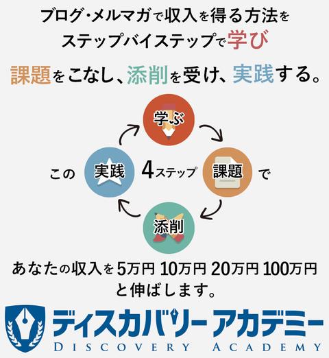 ディスカバリーアカデミー 小澤竜太 評判 詐欺? 頭おかしい 株式会社ディスカバリー