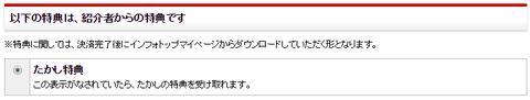 info_toku