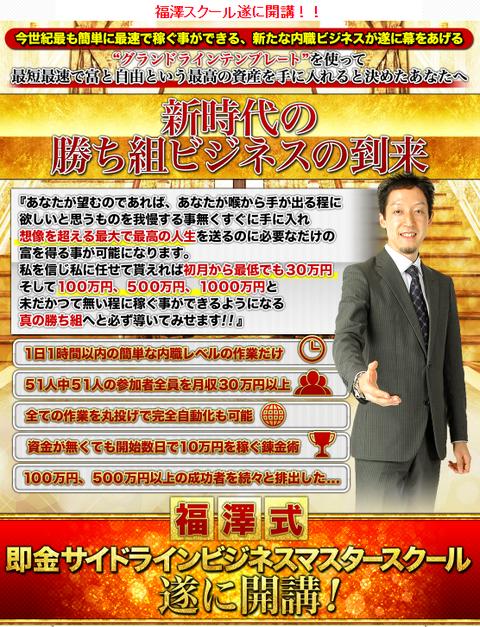 福澤英俊 評判 詐欺? 福澤式即金サイドラインビジネスマスタースクール 5月31日より再販 ちらりっち 放置型物販