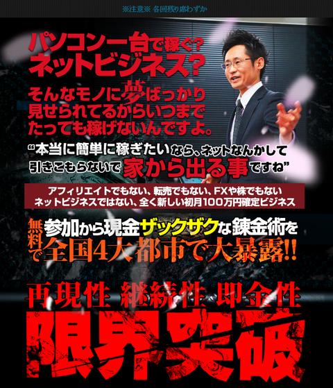 横田勸市 マイナンバー対策副業セミナー オフライン副業セミナー 評判 詐欺? セミナーで圧力?