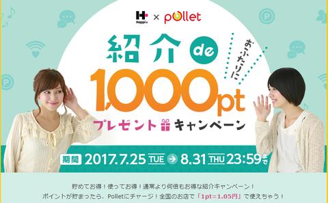 ハピタス ポレット(Pollet) 紹介キャンペーン 1,000ポイントもらえる