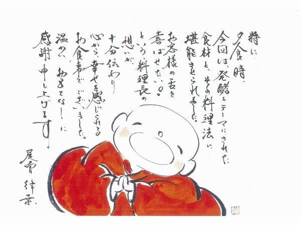 尾曽様20180205175318-2