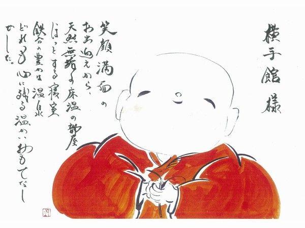 尾曽様20180205175318-1