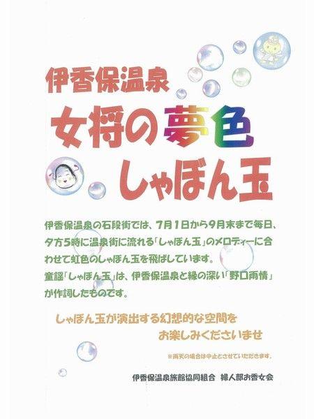 しゃぼん玉_JALAN_170702