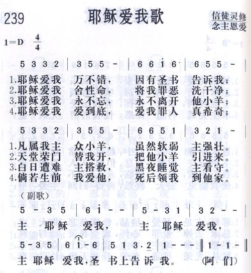 中国語の賛美歌 : 永野牧師の部...