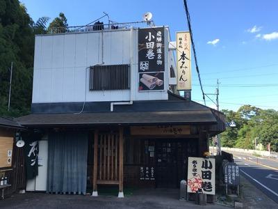 小田巻屋 鈴木酒店(外観)