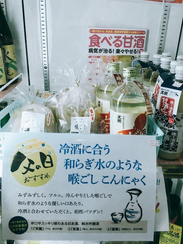 「冷酒によく合うこんにゃく」を販売する「小田巻屋」の店内