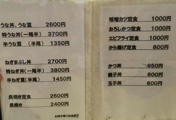 栄屋メニュー表