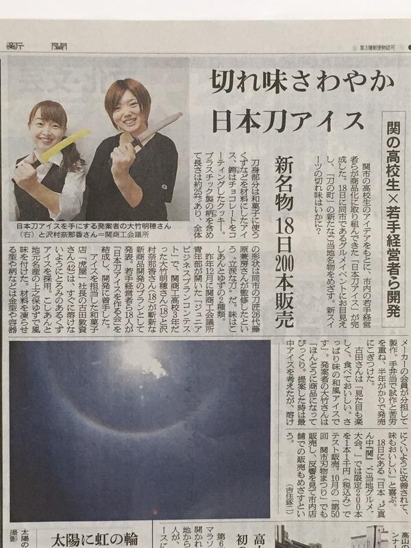朝日新聞記事(6月13日)