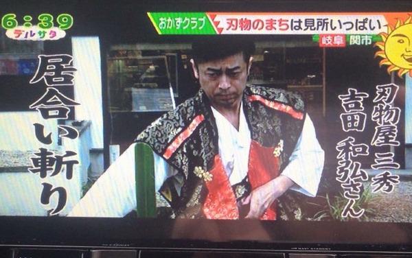 刃物屋三秀 吉田和弘「デルサタ」放送