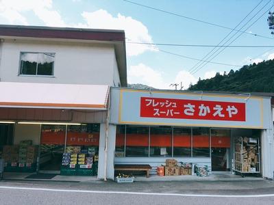 さかえや商店(外観)