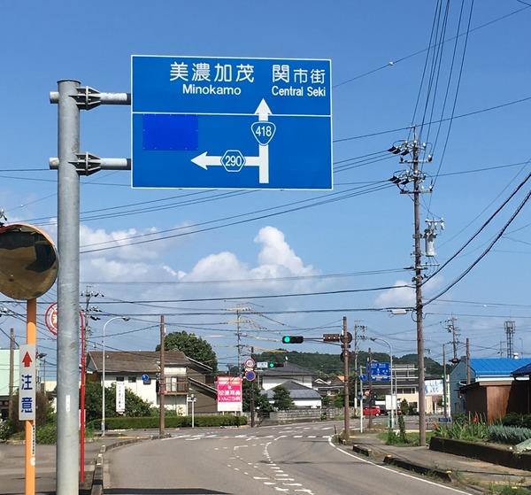 小瀬北交差点を左折して県道290号線へ。