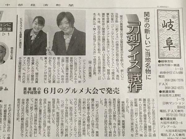 中部経済新聞掲載記事「刀剣アイス」