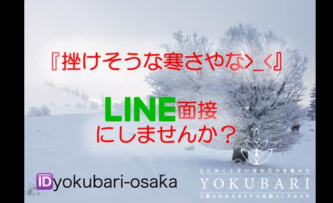 LINE面接