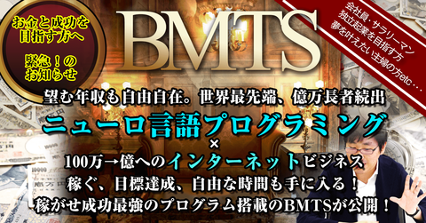 head_bmts_new02