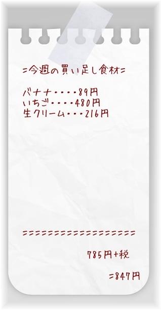 paper010117-4