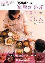 """主婦の友社さんより、""""YOMEちゃんの家族が喜ぶベストご飯""""本日発売です。"""