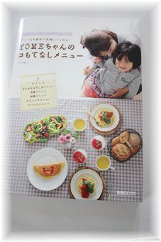 新刊! YOMEちゃんの コもてなしメニュー、本日発売です♪