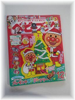 """""""ベビーブック""""12月号♪"""