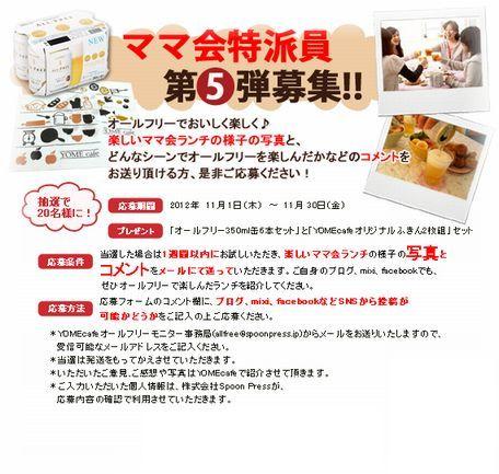 SUNTORY オールフリー ママ会特派員 第5弾 モニターさん募集!!