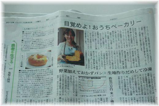 昨日の朝日新聞♪