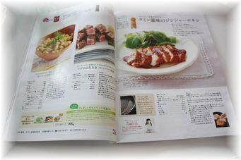 S&Bさんレシピと広告大賞♪