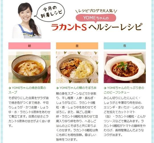 ラカントSを使った 朝昼晩recipe 11月♪ 更新しています。