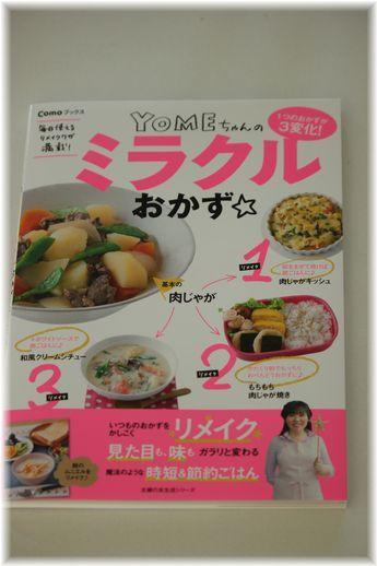 """""""YOMEちゃんの ミラクル おかず""""新刊発売です♪"""
